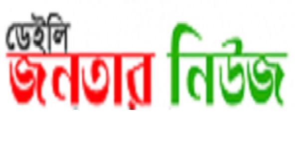 Daily Janatar News